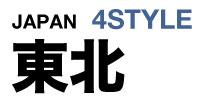 jp-4style-tohoku