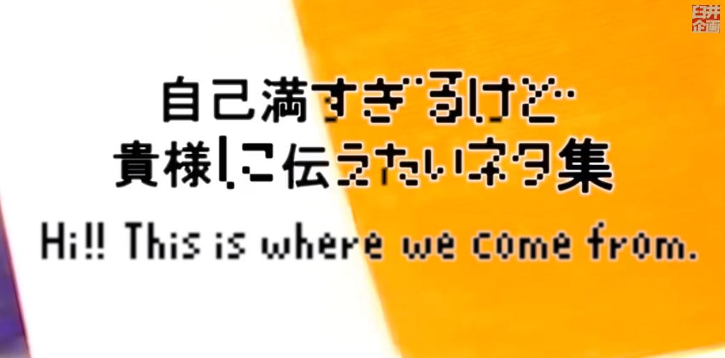 臼井企画 待望の新作動画に納得
