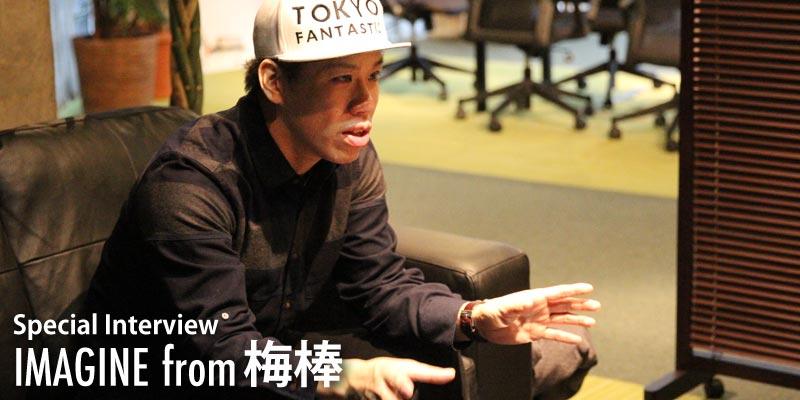 エンターテイメント集団「梅棒」が2回目の公演を開催!リーダーのIMAGINEにインタビュー!