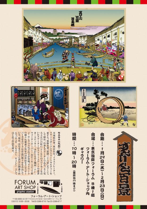 浮世絵×ストリートの珍百景!『すとり〜と百景』アート展@東京国際フォーラム、開催致します!