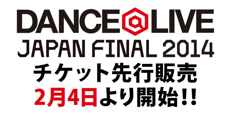 DANCE@LIVE 2014 JAPAN FINAL チケット先行発売がいよいよ開始!