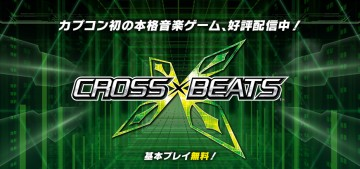 ダンサー カプコン初の本格音楽ゲーム「CROSS×BEATS」にてHighLuxのMake It Fresh EDM verがタイアップ!