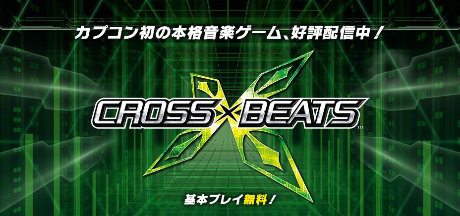 カプコン初の本格音楽ゲーム「CROSS×BEATS」にてHighLuxのMake It Fresh EDM verがタイアップ!