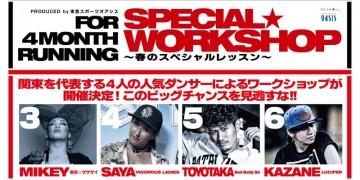 東急スポーツオアシスプロデュース SPECIAL★WORKSHOP~春のスペシャルレッスン~開催決定!