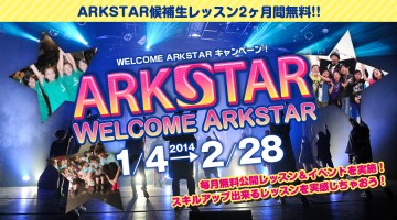 WELCOME ARKSTARキャンペーン!