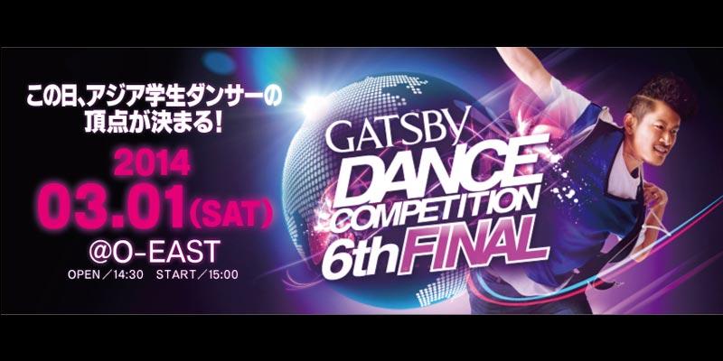 GATSBY DANCE COMPETITION 6th FINALいよいよ今週末開催!!