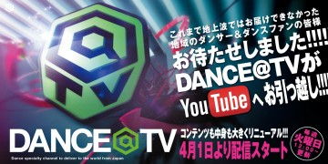ダンサー DANCE@TVがYouTube公式チャンネルとして配信!