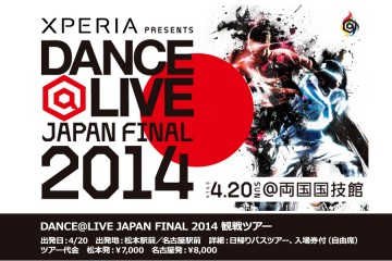 MUSEE TRAVEL Presents DANCE@LIVE JAPAN FINAL 2014 ツアー