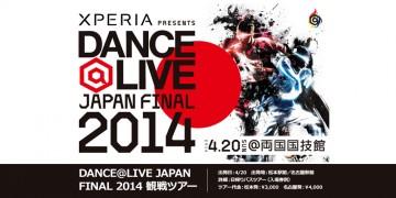ミュゼトラベルが提供するDANCE@LIVE JAPAN FINAL 2014 バスツアー