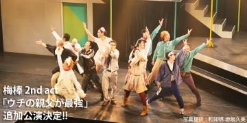 梅棒 2nd act『ウチの親父が最強』追加公演決定!!