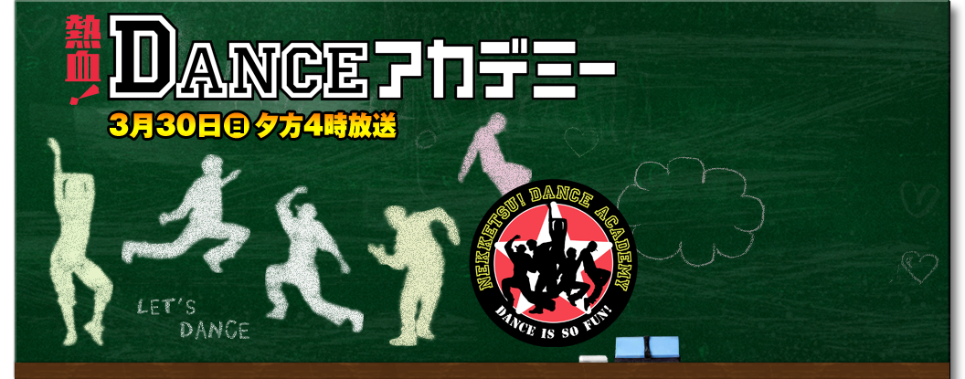『熱血!Danceアカデミー』オリジナルダンス動画募集中!