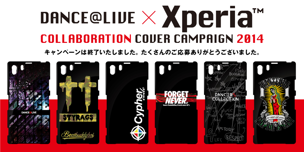 Xperia™ × DANCE@LIVE 背面カバープレゼントキャンペーン 2014