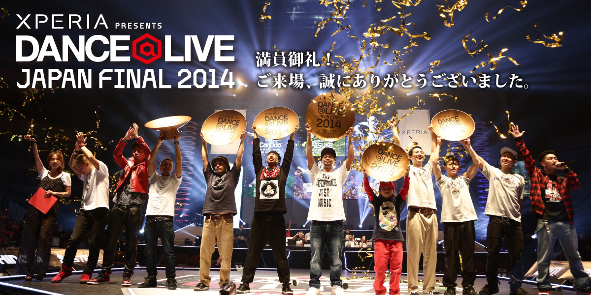 Xperia™ Presents  DANCE@LIVE JAPAN FINAL 2014  – 結果速報 -