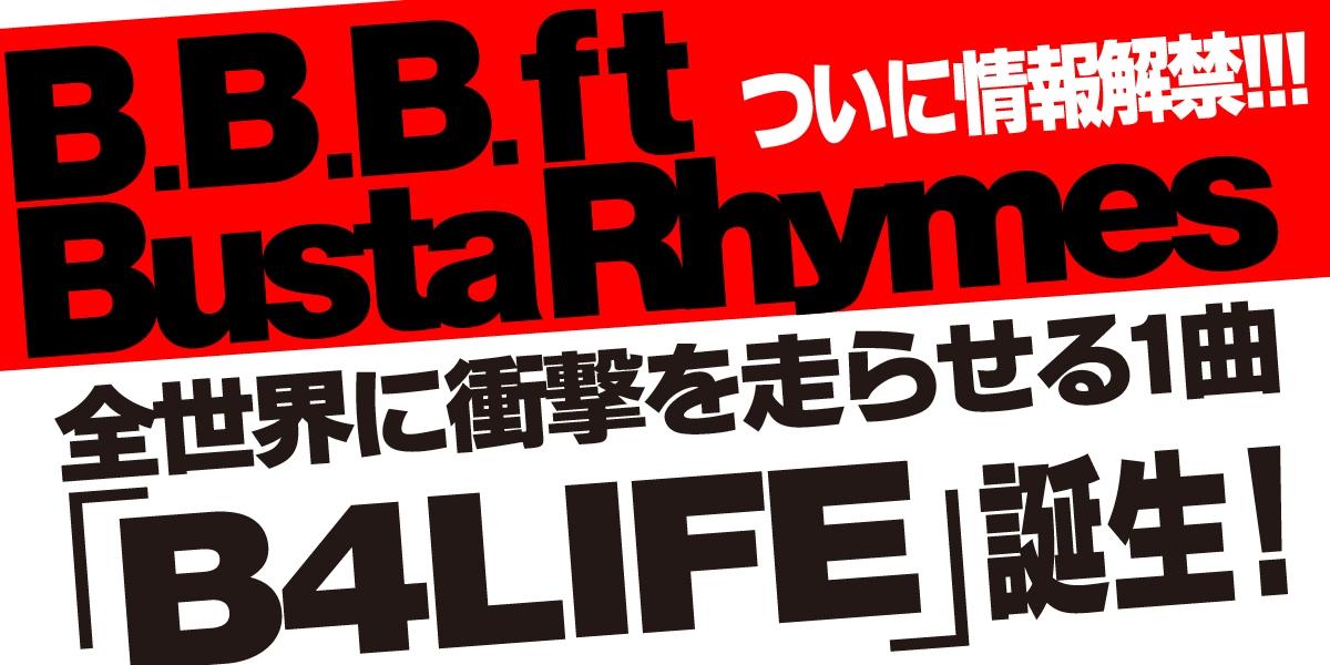 B.B.B.とHIPHOP界のGOD バスタ・ライムスが奇跡のコラボ!