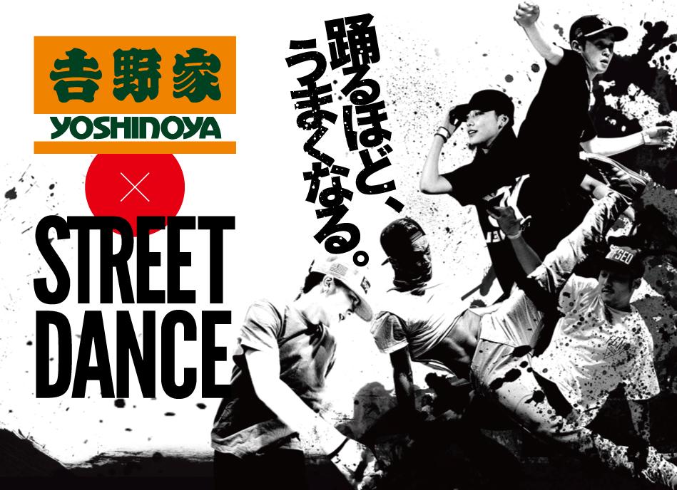 吉野家公式ウェブサイトにSTREET DANCEページが登場!