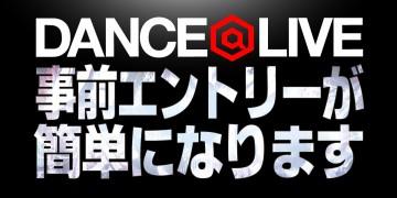 DANCE@LIVE 事前エントリーが簡単になります