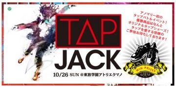 タップダンスバトル「TAP JACK」