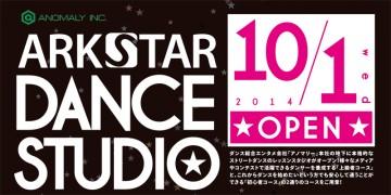 10月1日ARKSTAR DANCE STUDIOが東北沢にOPEN!!