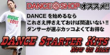 DANCE@SHOPに初心者向けお得なセット販売スタート