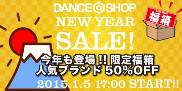 DANCE@SHOP年始の大セール情報!!