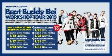 東急スポーツオアシスpresents Beat Buddy Boiワークショップツアー2015