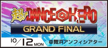 GRAND FINAL チケット先行発売中!