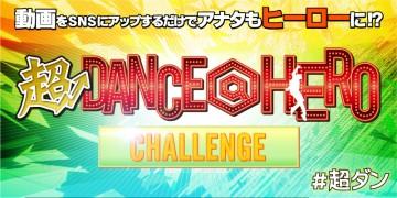 動画アップでアナタもHEROに!? 超ダンスアヒーローチャレンジ!!