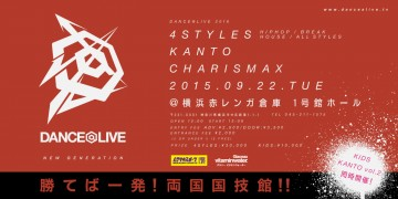 9/22 DANCE@LIVE 2016 4STYLES KANTO CHARISMAX開催!!