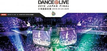 2016 DANCE@LIVE JAPAN FINAL特設サイトオープン!   MC、DJ、MAINSTAGE SHOWCASE発表!チケット先行発売情報も公開!!