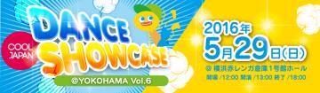 初心者から上級者まで!COOL JAPAN DANCE SHOWCASE参加者募集開始!!