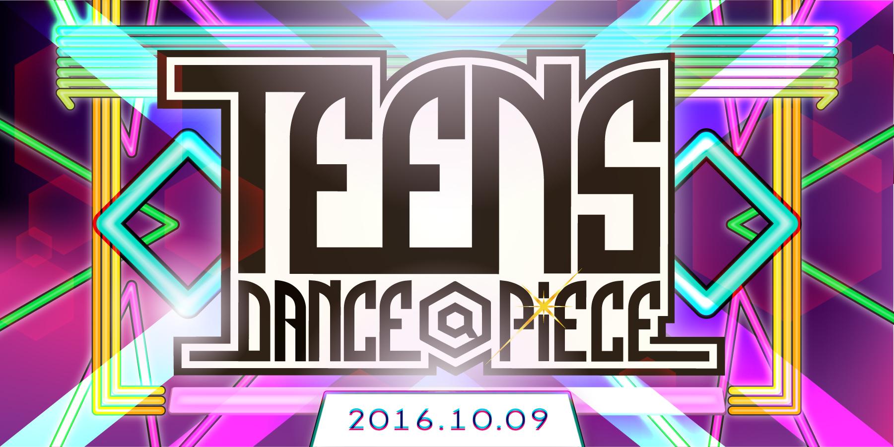 日本全国高校生ダンサーの学園祭イベント! TEENS DANCE@PIECE 2016開催!