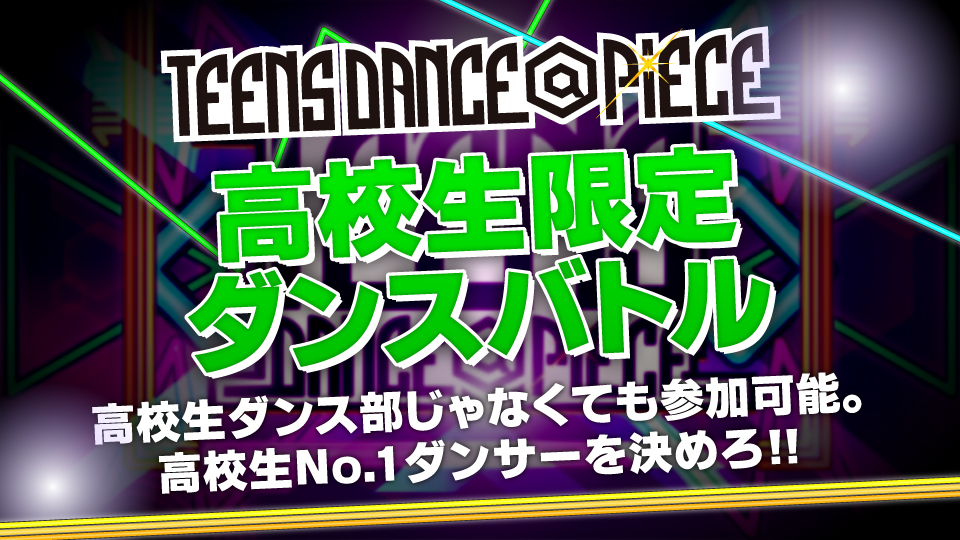 TEENS DANCE@PIECE