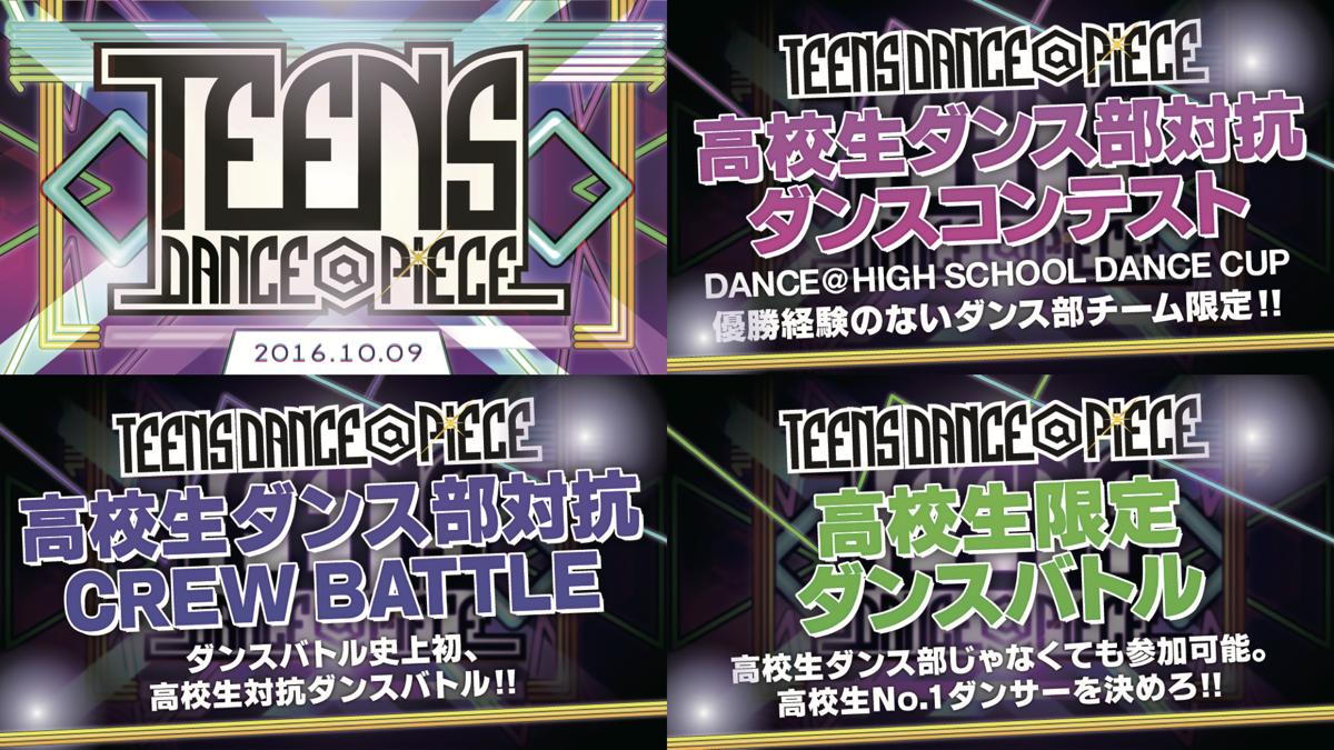 今年は高校生限定開催!! TEENS DANCE@PIECE参加者大募集!!