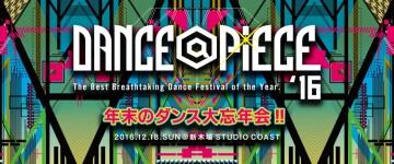 年末のダンス大忘年会、DANCE@PIECE 2016の豪華出演者が一挙公開!!