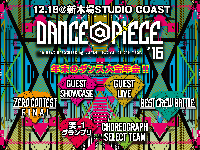 必見!! 年末ダンス大忘年会''DANCE@PIECE''特集!!