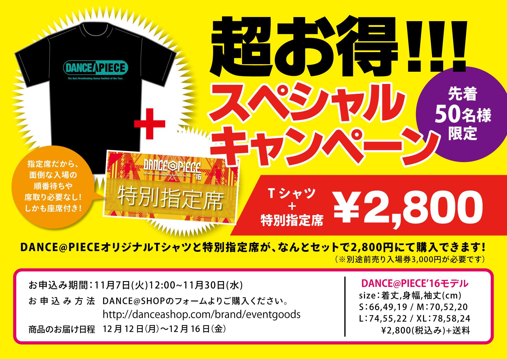 「DANCE@PIECE」を特別席で鑑賞!スペシャルキャンペーン実施!