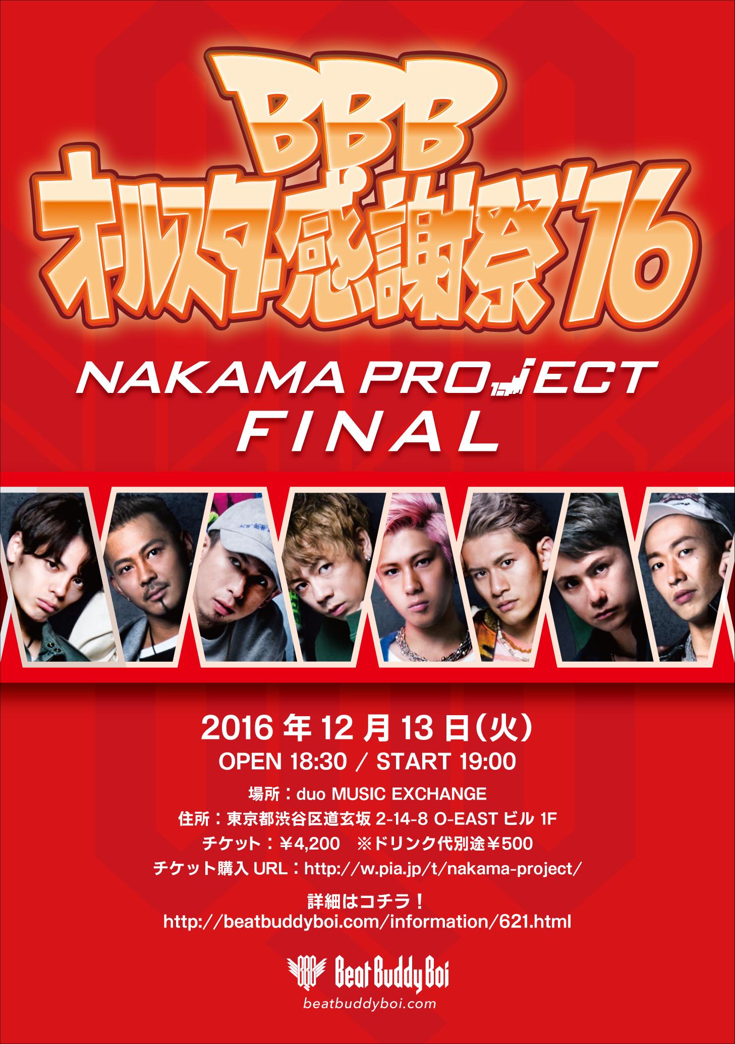 『BBBオールスター感謝祭'16~NAKAMA PROJECT FINAL~』4大情報まとめ!!