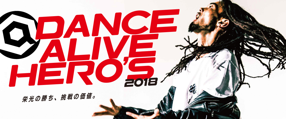 DANCE ALIVE HERO'S 2018 ルール