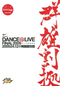 DANCE@LIVE FINAL 2009 -ダンス戦国時代 群雄割拠-