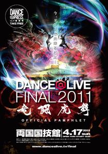 DANCE@LIVE FINAL 2011 -竜闘虎舞-