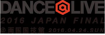 DANCE@LIVE 2016 JAPAN FINAL テキスト