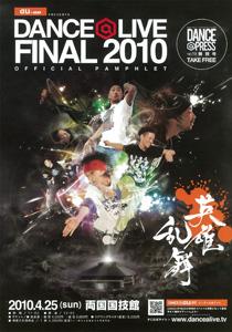 DANCE@LIVE FINAL 2010 -英雄乱舞-