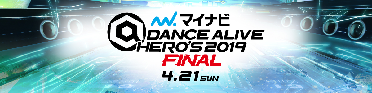 マイナビDANCE ALIVE HERO'S