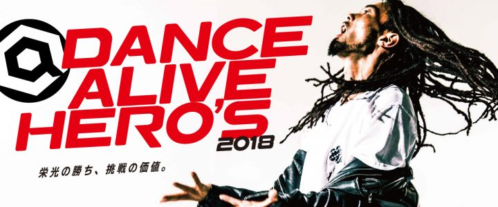 DANCE ALIVE HERO'S 2018 FINAL 前日予選 4月21日(土)