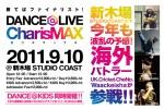 ダンサー DANCE@LIVE Charismax