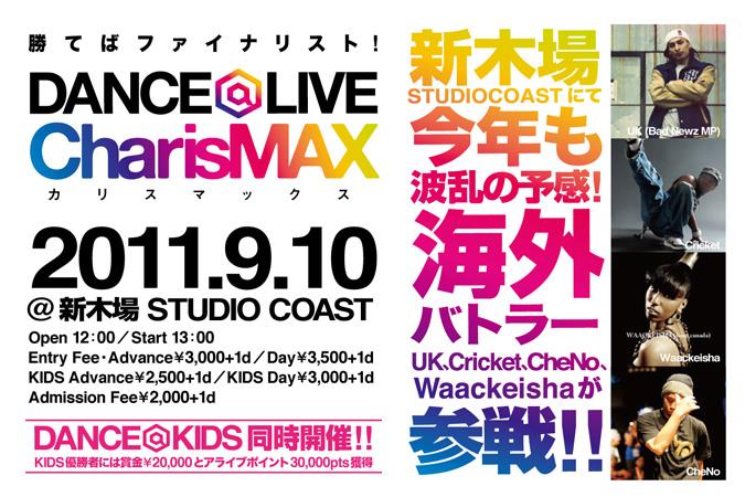 DANCE@LIVE Charismax 海外バトラー参戦!!