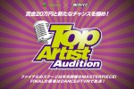 ダンサー Top Artist Audition