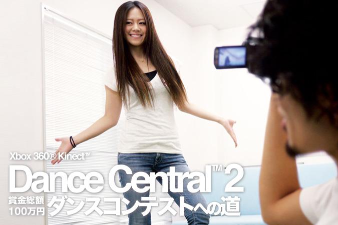 Dance Central 2 ダンスコンテストへの道