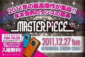 ダンサー Panasonic ハイビジョン・モバイルカメラ HM-TA20 スペシャルキャンペーン