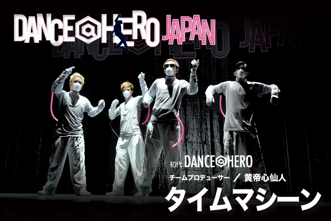 DANCE@HERO JAPAN タイムマシーン